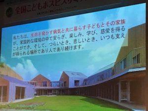 日本初のコミュニティ型こどもホスピス「TURUMIこどもホスピス」の理念。