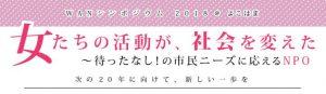 5/19 「WANシンポジウム2018@よこはま」開催!女たちの活動が、...