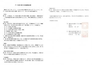 横浜市と横浜市立大学が「データ活用に関する包括連携協定」を締結