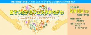 2/3 神奈川初開催!食でつながるフェスタかながわ~みんなで考えよう支え...
