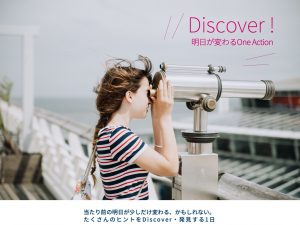 2/24 OneActDay 「Discover-明日が変わるOne A...
