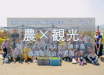 第3回SDGs横浜金澤リビングラボ