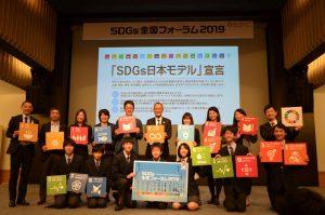 パシフィコ横浜で「SDGs全国フォーラム2019」が開催 SDGs日本モ...