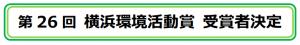 第 26 回 横浜環境活動賞 受賞者決定