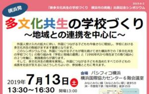 7/13 出版記念シンポジウム「多文化共生の学校づくり ~地域との連携を...