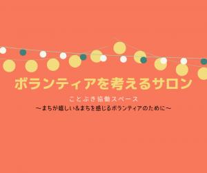8/21 ボランティアを考えるサロン~まちが嬉しい&まちを感じるボランテ...
