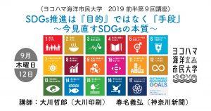 9/12 象の鼻テラスでヨコハマ海洋市民大学「SDGsのことを知りたい人...