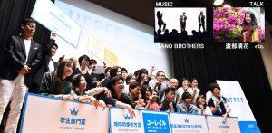 9/15 JICA横浜で平和をテーマにした「国際平和映像祭」 無料ご招待...