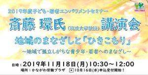 11/18 斎藤環氏講演会「地域のまなざしと『ひきこもり』~地域で孤立し...