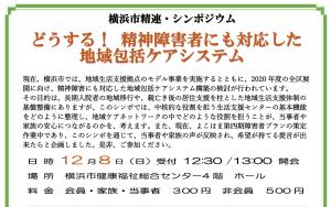 12/8 どうする! 精神障害者にも対応した地域包括ケアシステム 横浜市...