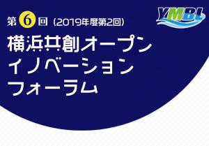 2/14 横浜共創オープンイノベーションフォーラム「オープンイノベーショ...