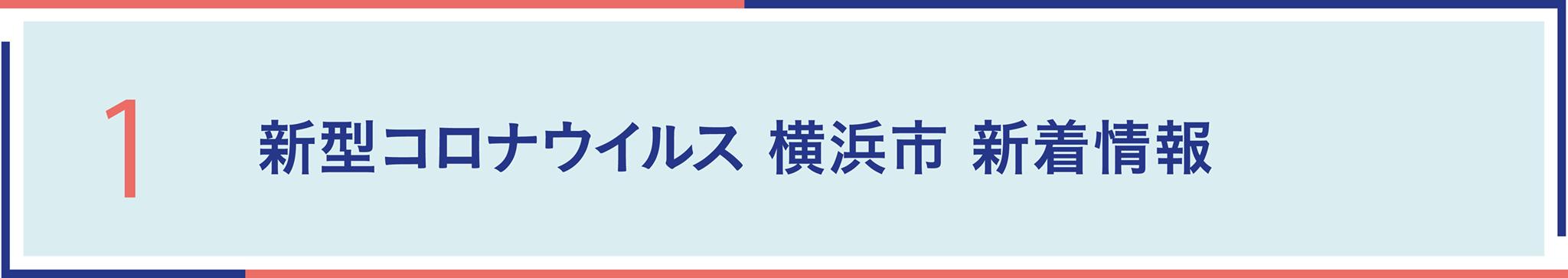 経済 コロナ ヨコハマ 新聞