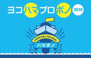 """横浜市のプロボノプロジェクト """"ハマボノ2020"""" 開催"""