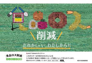 """食品ロス削減メッセージ""""MOTTAINAIモザイクアート""""ポスターが完成..."""