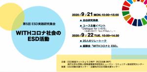 第5回ESD実践研究集会「WITHコロナ社会のESD活動」が開催 9/2...