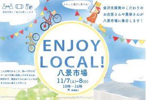 11/7-11/8 ENJOY LOCAL! 八景市場が開催