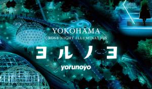 ヨルノヨ-YOKOHAMA CROSS NIGHT ILLUMINATI...