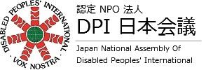 11/21 DPI障害者政策討論集会(パブリックビューイング)