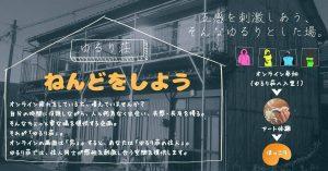 11/28 ねんどをしよう@ゆるり荘