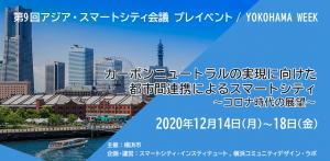 「第9回アジア・スマートシティ会議」プレイベント開催のお知らせ
