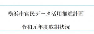 11/24 記者発表 「横浜市官民データ活用推進計画 令和元年度 取組状...