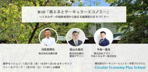 1月21日開催・再エネとサーキュラーエコノミー~エネルギーの地産地消から...