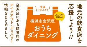地元の飲食店を応援したい! / 横浜市金沢区「おうちダイニング」