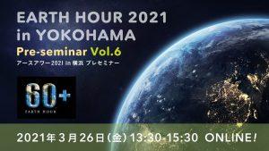 【3月26日 13時30分~】「私たちが出した炭素のゆくえ〜 生態系を活...