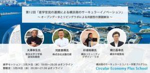 【3/24 開催】第12回「産学官民の連携による横浜発のサーキュラーイノ...