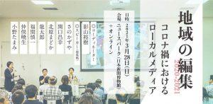 3/28 日本新聞博物館「地域の編集2020-2021 コロナ禍における...