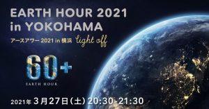 3/27 世界最大の消灯イベント『 EARTH HOUR2021 in ...