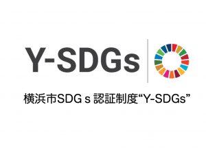 "横浜市SDGs認証制度 ""Y-SDGs"" 令和2年度第2回の認証事業者が..."