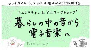 4/27 ことぶき協働スペース発「ランチタイムテックvol.0 暮しの中...