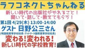 絵本出版社「ラフコネクト」がYouTubeライブ配信「変わる!新しい時代...