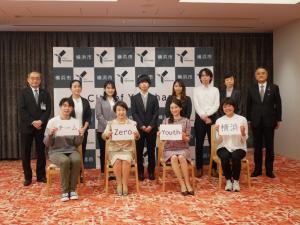 横浜市内の大学生を中心とした温暖化対策を推進する「チームZERO YOU...