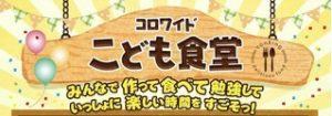 コロワイドが京急富岡駅近くに「こども食堂」 「食」を通じた地域コミュニケ...