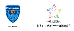 6/27 日本シングルマザー支援協会と横浜FCが教育・習い事に関する座談...