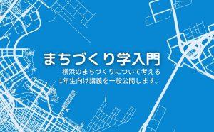 横浜市立大学の講義「まちづくり学入門」 ウェビナーで一般に無料公開