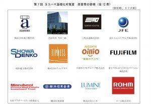 横浜市が第7回ヨコハマ温暖化対策賞と第28回横浜環境活動賞の表彰式を開催...