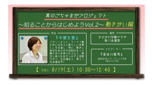 6/19 真のごちゃまぜプロジェクト〜知ることからはじめようVol.2〜...