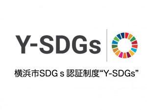 """横浜市SDGs認証制度 """"Y-SDGs"""" 第4回募集開始!"""