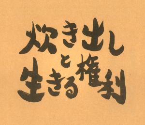 8/2 ことぶき人権サロン Vol.1 「炊き出しと生きる権利」