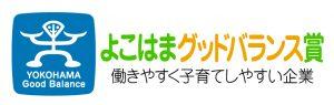 9/11「よこはまグッドバランス賞認定企業」と「横浜で働きたい女性」のW...