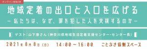 【オンライン配信参加のみ受付中 会場参加締切】8/8 地域定着の出口と入...