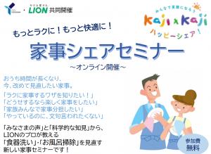 LIONと横浜市が男女共同参画推進に関する連携協定を締結!男性の家事参画...