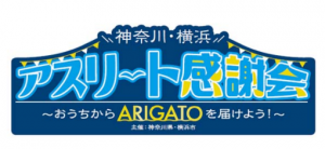 9/26(日)神奈川・横浜アスリート感謝会 ~おうちからARIGATOを...