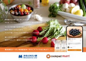「クックパッドマート」の広告がみなとみらい線駅構内で共同展開中!
