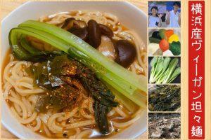 横浜ヴィーガンラーメンのクラウドファンディングが開始!横浜の食材で地産地...