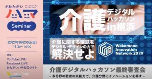 9/26(日)介護デジタルハッカソン最終審査会を開催します!〜おたがいハ...
