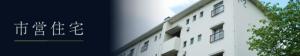 横浜市市営住宅の入居者募集のお知らせ